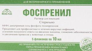 Фоспренил - хранение препарата